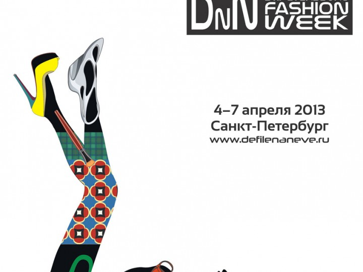 Модное событие весны: XXVII сезон DnN St. Petersburg Fashion Week (превью)