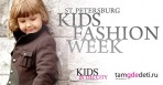 SPB KIDS Fashion Week превью
