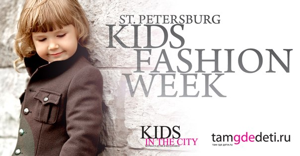 SPB KIDS Fashion Week