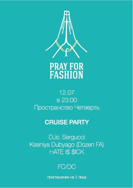 CRUISE PARTY X PRAY FOR FASHION (фото 1)