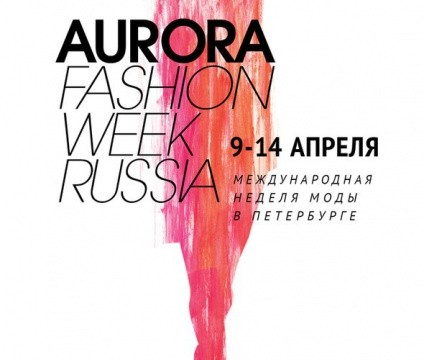 AURORA FASHION WEEK  5 сезон (превью)