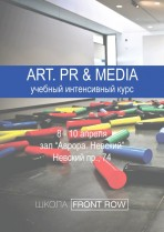 "Курс школы FRONT ROW, ""ART. PR & MEDIA"" (фото 2) превью"