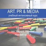 "Курс школы FRONT ROW, ""ART. PR & MEDIA"" (фото 2)"