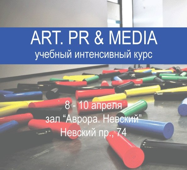 "Курс школы FRONT ROW, ""ART. PR & MEDIA"" (превью)"