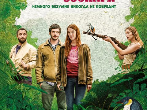 ZOO_poster_FINAL